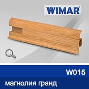 Плинтус WIMAR 55мм с кабель-каналом матовый, W015 магнолия гранд