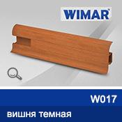 Плинтус WIMAR 55мм с кабель-каналом матовый, W017 вишня темная