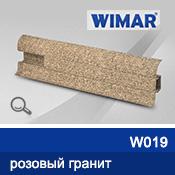 Плинтус WIMAR 55мм с кабель-каналом матовый, W019 розовый гранит