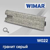 Плинтус WIMAR 55мм с кабель-каналом матовый, W022 гранит серый