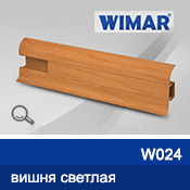 Плинтус WIMAR 55мм с кабель-каналом матовый, W024 вишня светлая