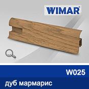 Плинтус WIMAR 55мм с кабель-каналом матовый, W025 дуб мармарис