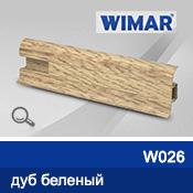 Плинтус WIMAR 55мм с кабель-каналом матовый, W026 дуб беленый