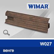 Плинтус WIMAR 55мм с кабель-каналом матовый, W027 венге