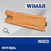 Плинтус WIMAR 55мм с кабель-каналом матовый, W003 дуб золотистый