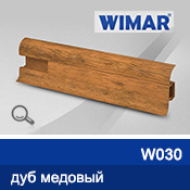 Плинтус WIMAR 55мм с кабель-каналом матовый, W030 дуб медовый