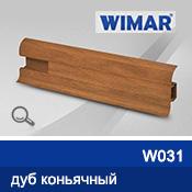 Плинтус WIMAR 55мм с кабель-каналом матовый, W031 дуб коньячный