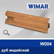 Плинтус WIMAR 55мм с кабель-каналом матовый, W004 дуб мичеган