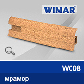 Плинтус WIMAR 55мм с кабель-каналом матовый, W008 мрамор