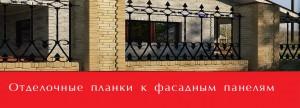 Отделочные планки к фасадным панелям
