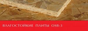 Влагостойкие плиты OSB-3