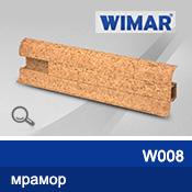 Плинтус WIMAR 55мм с кабель-каналом матовый, W008 мрамор.
