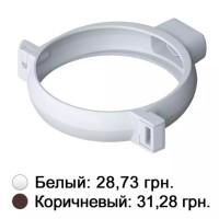 Хомут трубы пластик белый Альта-Профиль
