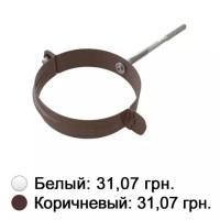Хомут трубы метал белый Альта-Профиль