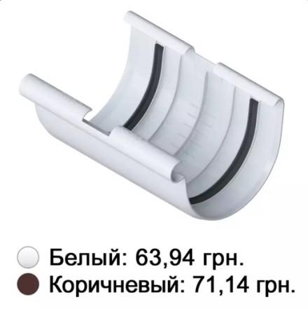Соединитель желоба белый Альта-Профиль