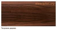 Плинтус T-plast высота 58 мм 099 Тигровое дерево