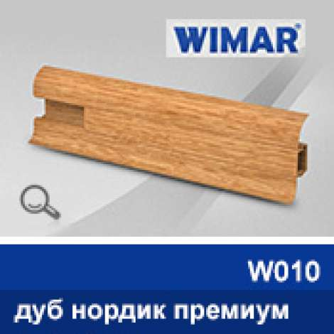 Фото - Плинтус WIMAR 55мм с кабель-каналом матовый, W010 орех светлый