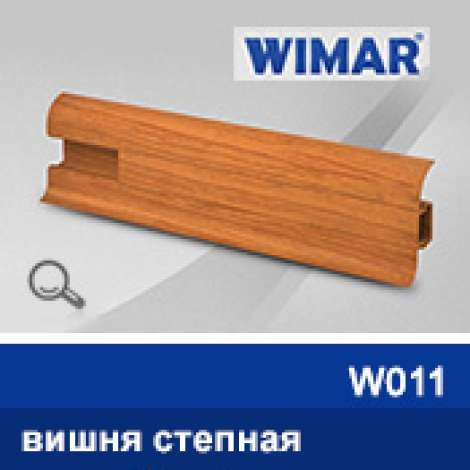Фото - Плинтус WIMAR 55мм с кабель-каналом матовый, W011 вишня дикая