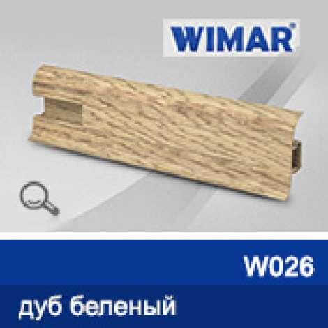 Фото - Плинтус WIMAR 55мм с кабель-каналом матовый, W026 дуб беленый