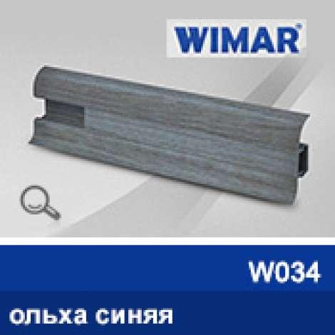 Фото - Плинтус WIMAR 55мм с кабель-каналом матовый, W034 ольха синяя
