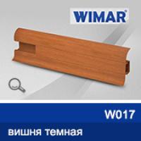 Картинка - Плинтус WIMAR 55мм с кабель-каналом матовый, W017 вишня темная