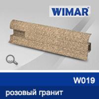 Картинка - Плинтус WIMAR 55мм с кабель-каналом матовый, W019 розовый гранит