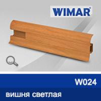 Картинка - Плинтус WIMAR 55мм с кабель-каналом матовый, W024 вишня светлая