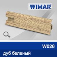 Картинка - Плинтус WIMAR 55мм с кабель-каналом матовый, W026 дуб беленый