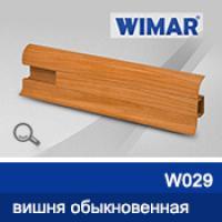 Картинка - Плинтус WIMAR 55мм с кабель-каналом матовый, W029 вишня обыкновенная