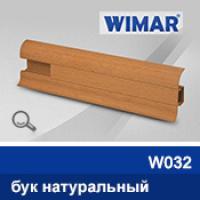 Картинка - Плинтус WIMAR 55мм с кабель-каналом матовый, W032 бук европейский