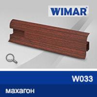 Плинтус WIMAR 55мм с кабель-каналом матовый, W033 махагон