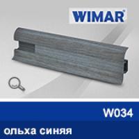 Картинка - Плинтус WIMAR 55мм с кабель-каналом матовый, W034 ольха синяя