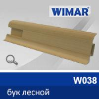 Картинка - Плинтус WIMAR 55мм с кабель-каналом матовый, W038 бук лесной