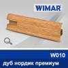 Фото - Плинтус WIMAR 55мм с кабель-каналом матовый, W010 орех светлый -  №2