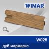 Фото - Плинтус WIMAR 55мм с кабель-каналом матовый, W025 дуб мармарис -  №2