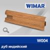 Фото - Плинтус WIMAR 55мм с кабель-каналом матовый, W004 дуб мичеган -  №2