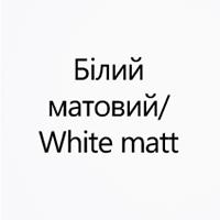 Бклый мат