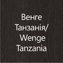 Венге Танзания