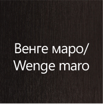 Венге Маро