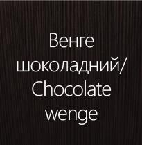 венге шоколадный