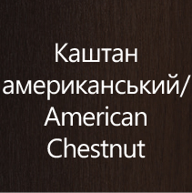 Каштан Американский