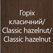 Орех классический