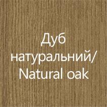 Дуб Натуральный