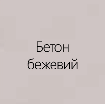 Бетон Бежевый