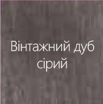 Дуб Винтажный Серый