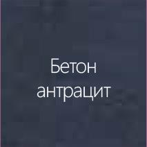 Бетон Антрацит