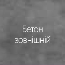 Бетон Внешний