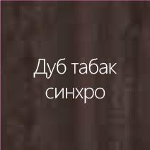 Дуб Табак Синхро