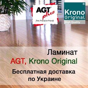 Ламинат AGT, Krono Original