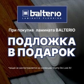 При покупке ламината Balterio - подложка в подарок!